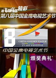 第八届金鹰电视艺术节