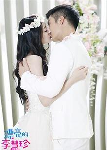 《漂亮的李慧珍》大结局:慧珍皓宇新婚甜蜜Kiss!伦巴夫妇终成眷属