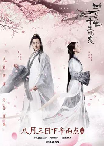 《三生三世十里桃花》片段:杨洋刘亦菲修炼池疗伤拥吻