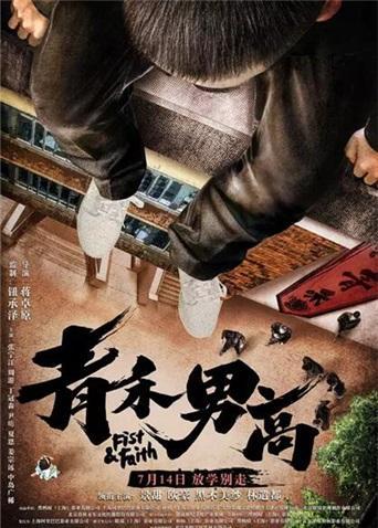 《青禾男高》终极一战预告
