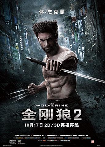 《金刚狼2》片段:葬礼开战