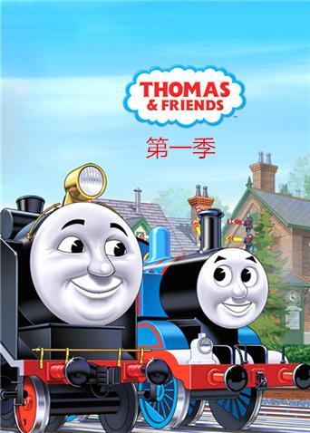 托马斯和他的朋友们第一季
