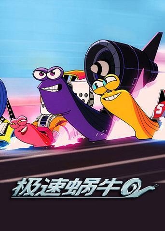 极速蜗牛:狂奔 第一季
