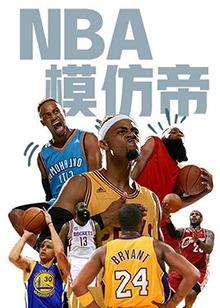 NBA模仿帝