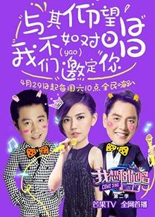 《我和想你唱2》发布会 涵韩CP再合体3月30日16:00 邀你嗨唱!