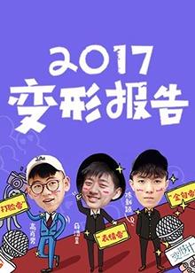 2017<B>变形</B>报告!陈新颖薛浩呈高肖男带你找亮点