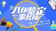 八卦鉴定事务所 2017