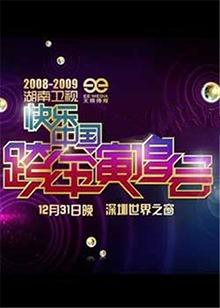 2008-2009湖南卫视跨年演唱会