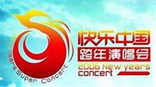 2005-2006湖南卫视跨年演唱会