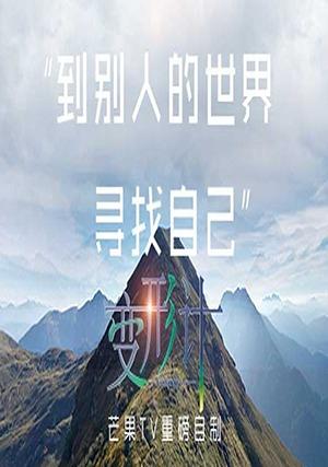 2017变形计_高清视频在线观看_芒果TV