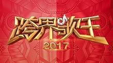 2017跨界歌王