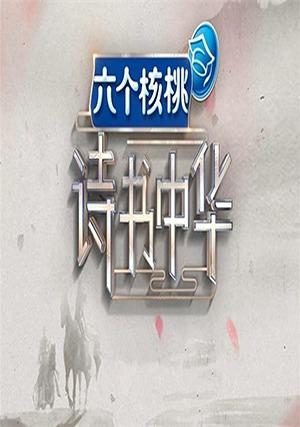 诗书中华_高清视频在线观看_芒果TV