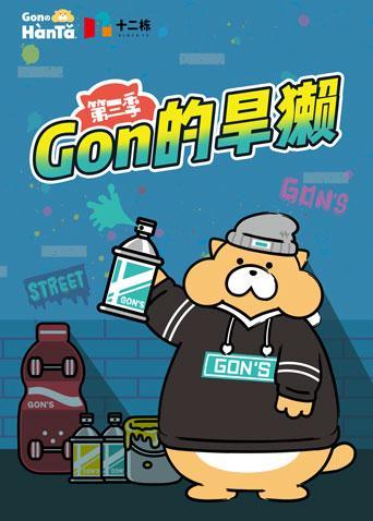 gon的旱獭第三季海报剧照