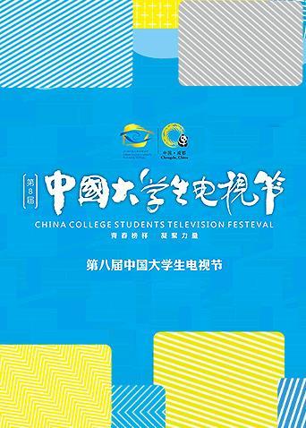 第八届中国大学生电视节海报剧照