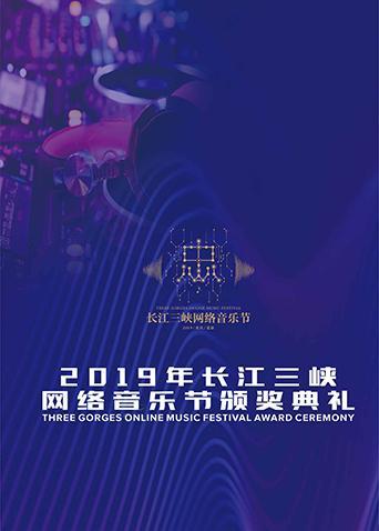 2019长江三峡网络音乐节颁奖典礼海报剧照
