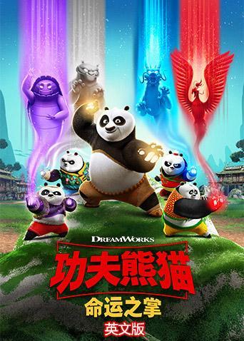 功夫熊猫:命运之掌英文版