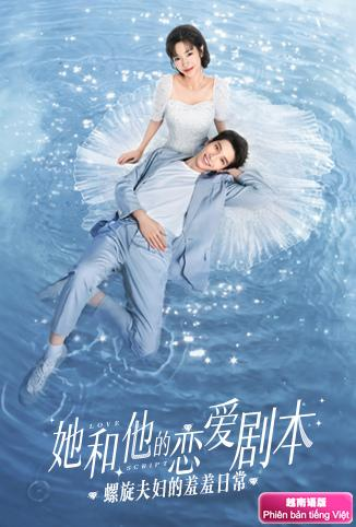 她和他的恋爱剧本 越南语版