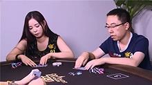 达人开牌德州扑克第8集:美女牌手后场发功