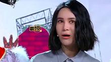 """搞笑大赏惊现""""黑幕"""" 尚雯婕刘忻惨被夹脸"""