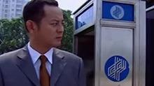 生死卧底 第11集