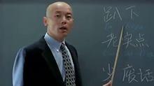 《不见不散》片段:葛老师课堂开课了 教你讲中文