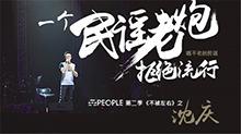 沈庆:一个民谣老炮拒绝流行