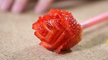 草莓雕花教程