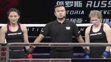 【拳星时代】胡丹丹vs维多利亚