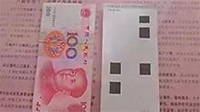 这还能当钱存回去吗?女子ATM机里竟取出3张白纸