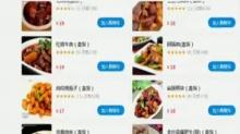 网上订餐 华丽图片的背后能让人放心吗?