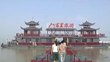 益阳沅江:船舶制造带动旅游业