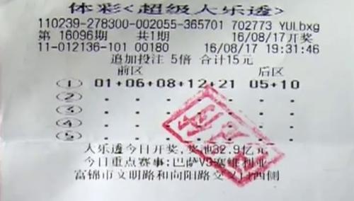 黑龙江彩民独揽5824万 刷新超级大乐透中奖记录
