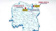 """湖南14市州GDP排名""""放榜"""" 长沙岳阳常德位列""""前三甲"""""""
