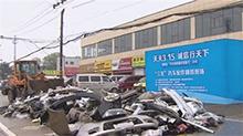 """汽车维修服务质量月 现场销毁""""三无""""配件"""