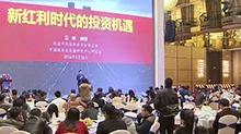 跨境红利投资峰会在长沙举行
