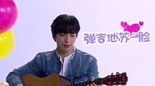 《天天》独家:郑容和秀中文成实力网红 抱着吉他唱情歌男友力max