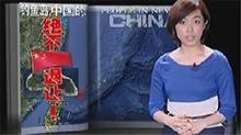 新闻当事人20120915期:保钓四十年风云录