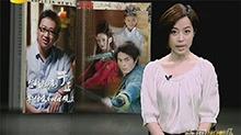 """新闻当事人20130309期:于正谈""""冲东恋"""""""