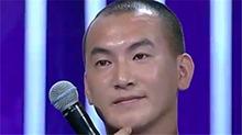 称心如意20110810期:文艺男拿下功夫女