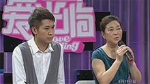 欢迎爱光临20110812期:十大戒条选老婆