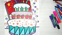 5068网儿童画第24期:给祖国母亲的蛋糕
