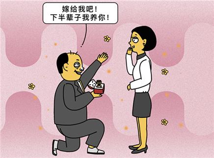 """【人生资本论】你要赚多少钱才能大声喊出""""老婆我养你""""?海报图片"""