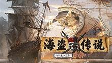 【军武次位面】海盗传说背后的故事