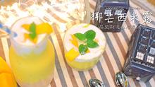 【夏厨】椰芒西<B>米露</B>,一口吃掉一整个夏天的清凉!