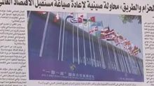 """沙特高度关注""""一带一路""""国际合作高峰论坛:媒体学者给予论坛极高评价"""