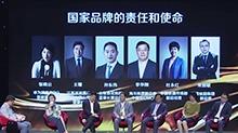 CCTV国家品牌<B>高峰</B>论坛举行