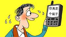好奇诈骗短信如何套钱 男子点击链接被骗三万