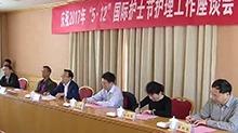 """湖南:庆祝""""5.12""""国际护士节护理工作座谈会举行"""