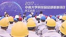 中南大学科技园总部基地项目动工 助力高校科研成果转化