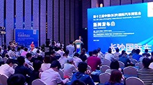 第13届中国(长沙)<B>国际</B>汽车博览会将于<B>12</B>月13日举行